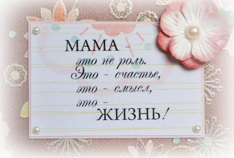 Празднуем Неделю матери