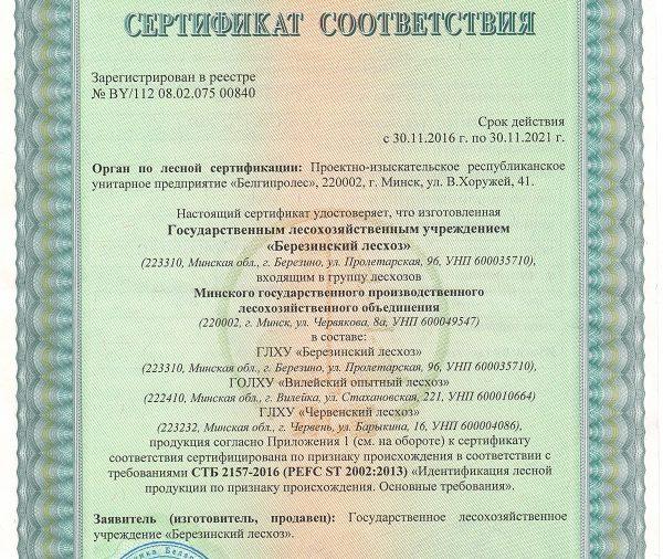 Выдача сертификатов соответствия
