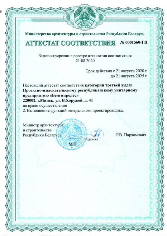 Наше предприятие аттестовано Белстройцентром
