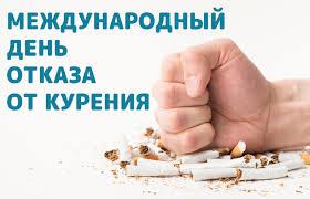 19 ноября - Международный день отказа от курения