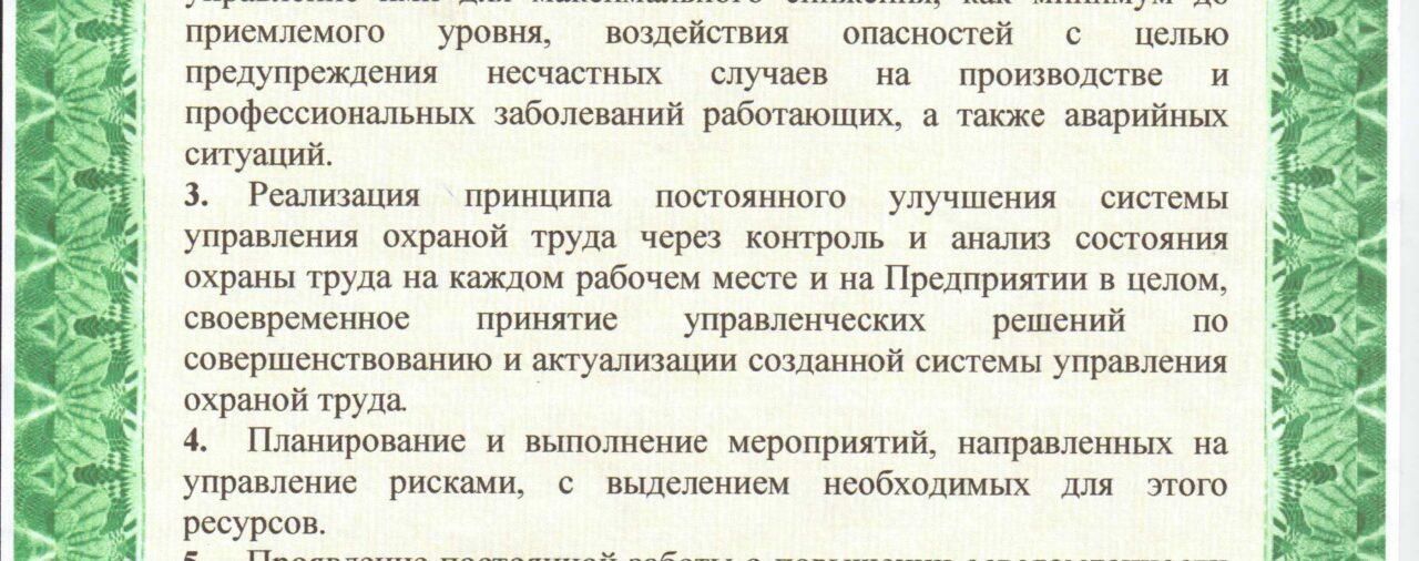 Политика в области охраны труда УП «Белгипролес»