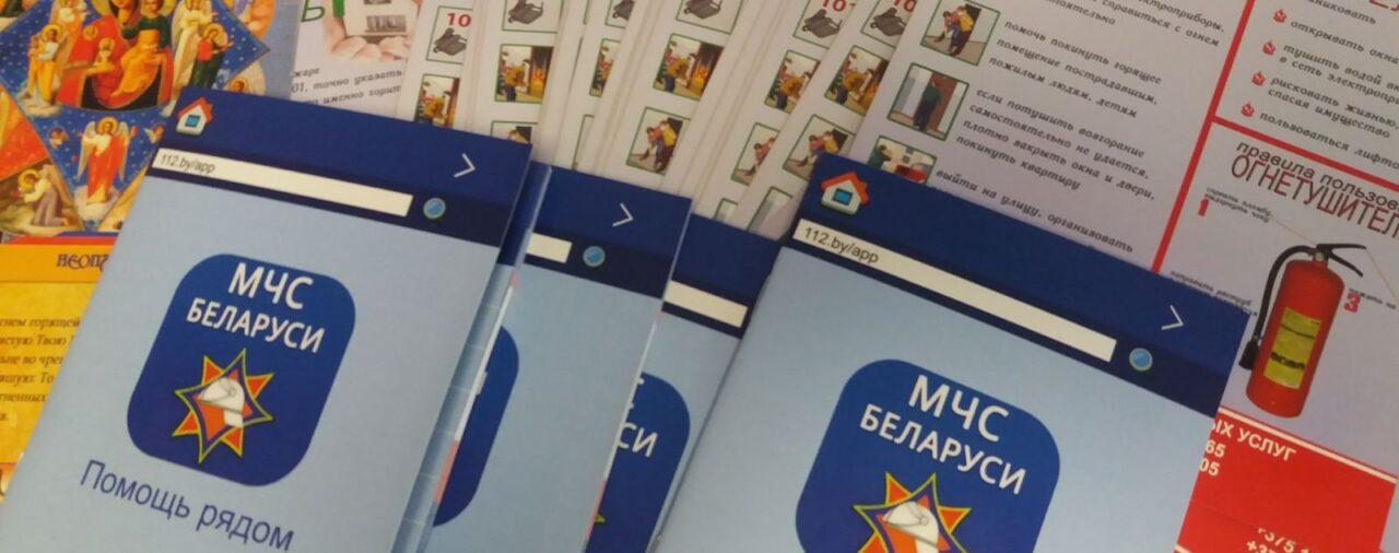 МЧС Беларуси: помощь рядом!