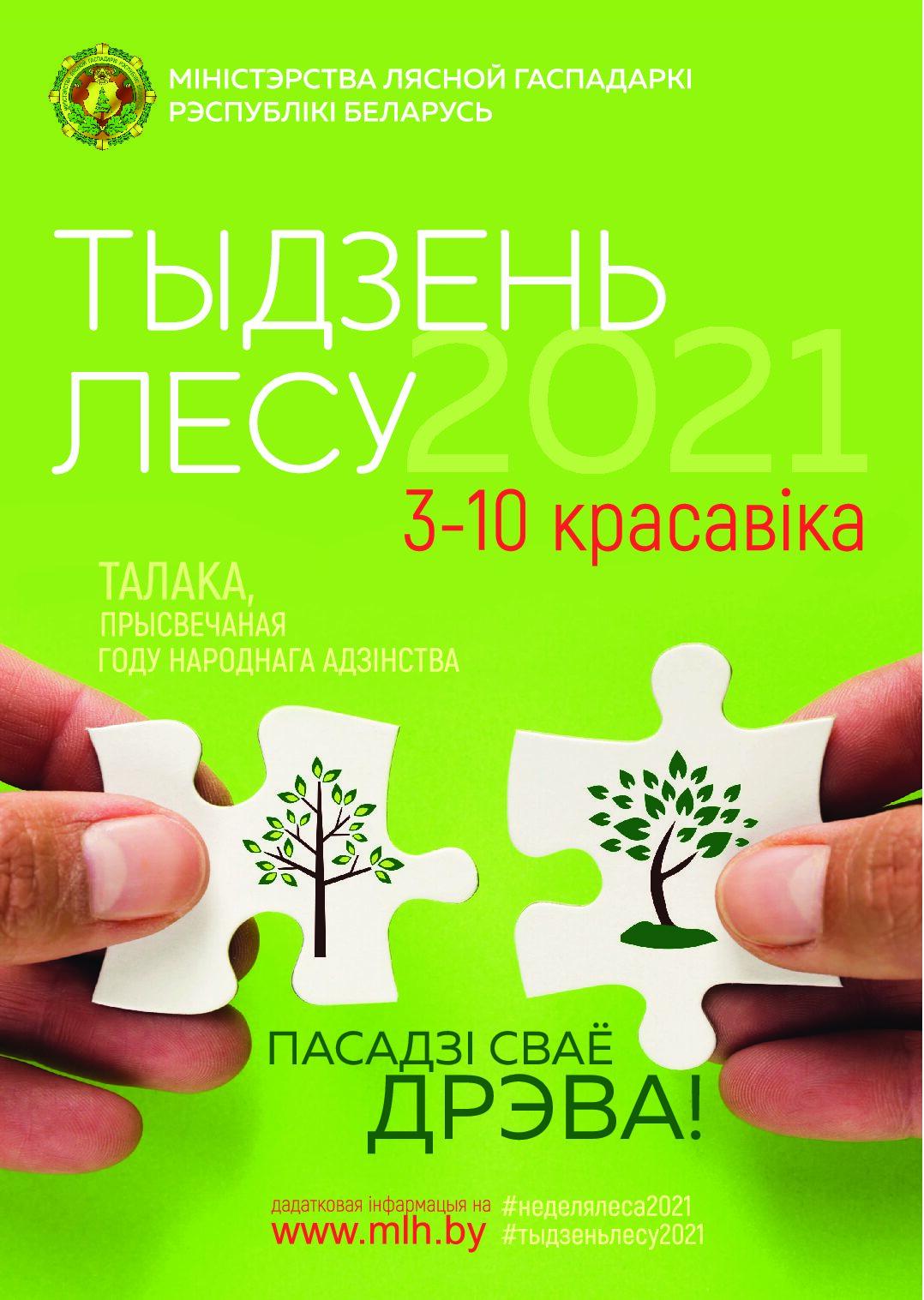 «Неделя леса» пройдет в Беларуси с 3 по 10 апреля