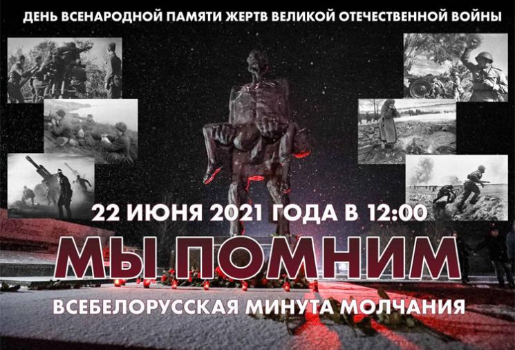 Всебелорусская минута молчания пройдет 22 июня в 12.00