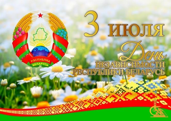 Поздравление с Днем Независимости Республики Беларусь!