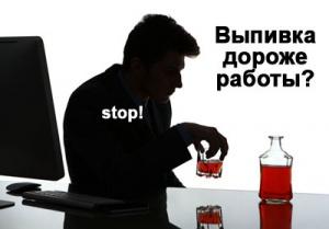 Ответственность за нахождение работника на рабочем месте или в рабочее время в состоянии алкогольного опьянения