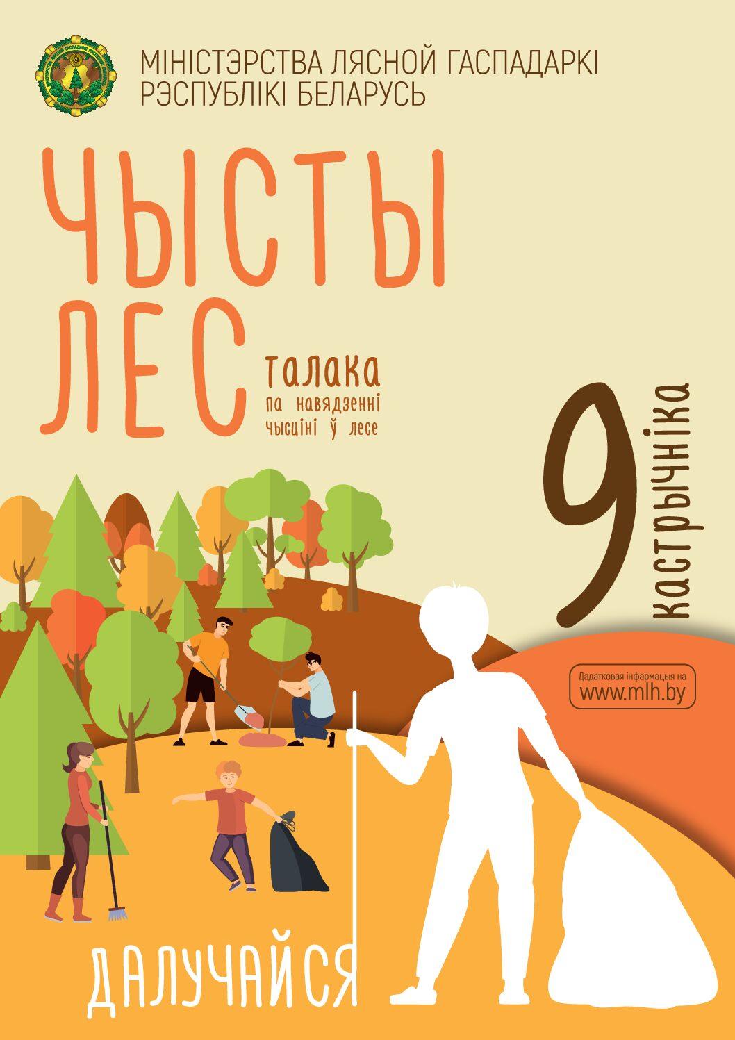"""Акция """"Чистый лес"""" 2021"""